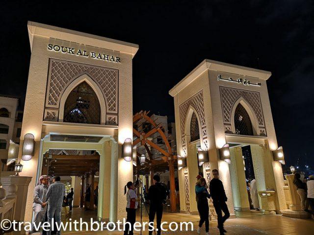 Dubai, Souk al Bahar